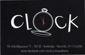 CLOCK (ΝΕΡΟΥΤΣΟΥ ΣΟΦΙΑ)