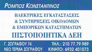 ΗΛΕΚΤΡΙΚ (ΡΟΜΠΟΣ ΚΩΝΣΤΑΝΤΙΝΟΣ)