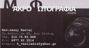 ΜΑΚΡΟ ΦΩΤΟΓΡΑΦΙΑ