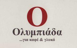 ΟΛΥΜΠΙΑΔΑ (ΠΑΡΓΙΝΟΣ ΓΕΡΑΣΙΜΟΣ)