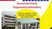ΠΑΡΑΣΚΕΥΟΠΟΥΛΟΣ ΚΩΝΣΤΑΝΤΙΝΟΣ