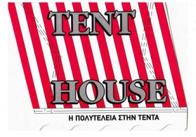 TENT HOUSE (ΚΟΥΝΤΟΥΡΓΙΑΝΝΗ ΕΙΡΗΝΗ)
