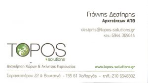 TOPOS SOLUTIONS