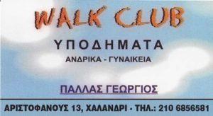 WALK CLUB (ΠΑΛΛΑΣ ΓΕΩΡΓΙΟΣ)