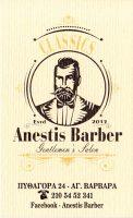 ANESTIS BARBER (ΚΑΡΑΓΙΑΝΝΙΔΗΣ ΑΝΕΣΤΗΣ)