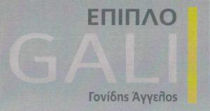 GALI (ΓΟΝΙΔΗΣ ΑΓΓΕΛΟΣ)