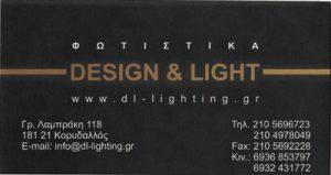 DESIGN & LIGHT (ΘΕΟΔΩΡΙΔΗΣ ΜΙΧΑΗΛ ΜΟΝΟΠΡΟΣΩΠΗ ΕΠΕ)
