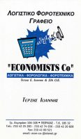ECONOMISTS CO (ΤΕΡΖΗΣ ΙΩΑΝΝΗΣ & ΣΙΑ ΟΕ)