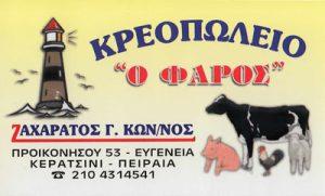 Ο ΦΑΡΟΣ (ΖΑΧΑΡΑΤΟΣ ΚΩΝΣΤΑΝΤΙΝΟΣ)