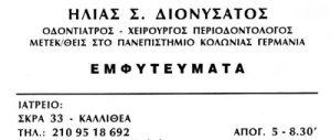 ΔΙΟΝΥΣΑΤΟΣ ΗΛΙΑΣ