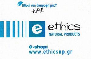 ETHICS NATURAL PRODUCTS (ΧΑΡΑΤΣΙΔΗΣ ΣΠΥΡΙΔΩΝ)