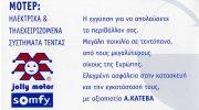 ΚΑΤΕΒΑ ΑΙΚΑΤΕΡΙΝΗ & ΥΙΟΣ ΟΕ