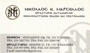 ΜΑΡΣΕΛΛΟΣ ΝΙΚΟΛΑΟΣ