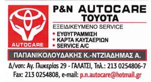 TOYOTA P & N AUTOCARE (ΠΑΠΑΝΙΚΟΛΟΥΔΑΚΗΣ Κ & ΝΤΙΑΔΗΜΑΣ Ι ΟΕ)