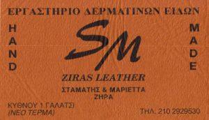 SM ZIRAS LEATHER (ΣΤΑΜΑΤΗΣ & ΜΑΡΙΕΤΤΑ ΖΗΡΑ)