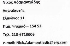 ΑΔΑΜΑΝΤΙΑΔΗΣ ΝΙΚΟΛΑΟΣ