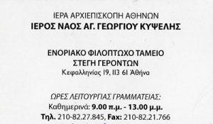 ΣΤΕΓΗ ΓΕΡΟΝΤΩΝ ΙΕΡΟΥ ΝΑΟΥ ΑΓΙΟΥ ΓΕΩΡΓΙΟΥ