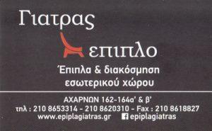 ΓΙΑΤΡΑΣ ΕΠΙΠΛΟ