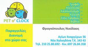 PET O CLOCK (ΦΡΑΓΚΟΠΟΥΛΟΣ ΝΙΚΟΛΑΟΣ)