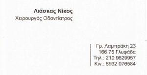 ΛΙΑΣΚΑΣ ΝΙΚΟΛΑΟΣ