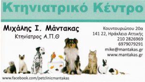 ΜΑΝΤΑΚΑΣ Μ & ΜΑΝΤΑΚΑ Β