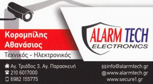 ALARMTECH ELECTRONICS (ΚΟΡΟΜΠΙΛΗΣ ΑΘΑΝΑΣΙΟΣ)