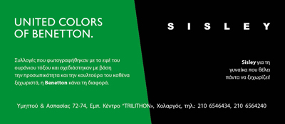 SISLEY (ΜΑΥΡΙΔΗ ΣΟΦΙΑ   ΣΙΑ ΕΕ — Accessorize Ανδρικά Ενδύματα ... 7d572240169