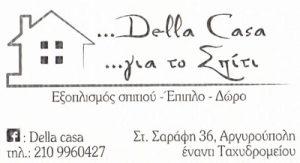 DELLA CASA (ΔΟΥΜΑΣ ΜΙΧΑΗΛ)