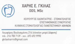 ΓΚΙΛΑΣ ΧΑΡΑΛΑΜΠΟΣ