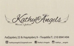 KATHY'S ANGELS (ΑΡΚΟΥΜΑΝΗ ΑΙΚΑΤΕΡΙΝΗ)
