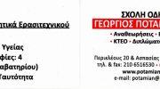 ΠΟΤΑΜΙΑΝΑΚΗΣ ΓΕΩΡΓΙΟΣ