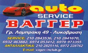 AUTOSERVICE (ΒΑΓΓΕΡ ΑΝΤΩΝΙΟΣ & ΥΙΟΙ)