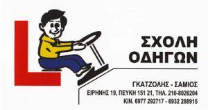 ΓΚΑΤΖΟΛΗΣ ΣΑΜΙΟΣ ΑΝΑΣΤΑΣΙΟΣ