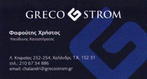 GRECO STROM (ΦΑΦΟΥΤΗΣ ΧΡΗΣΤΟΣ)