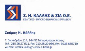 KALLIS (ΚΑΛΛΗΣ & ΣΙΑ ΟΕ)