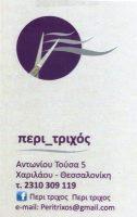 ΠΕΡΙ ΤΡΙΧΟΣ (IGITIAN VIKA)