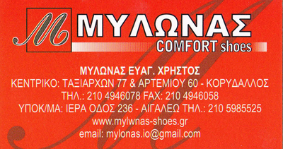 bf3531ccc2c ΜΥΛΩΝΑΣ COMFORT SHOES (ΜΥΛΩΝΑΣ ΧΡΗΣΤΟΣ) — E-Shops Εμπορικά ...