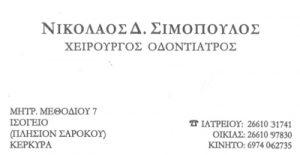 ΣΙΜΟΠΟΥΛΟΣ ΝΙΚΟΛΑΟΣ