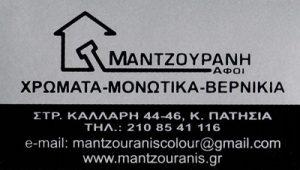 ΑΦΟΙ ΜΑΝΤΖΟΥΡΑΝΗ ΟΕ
