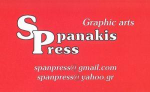 SPANAKIS PRESS (ΣΠΑΝΑΚΗΣ ΚΩΝΣΤΑΝΤΙΝΟΣ)