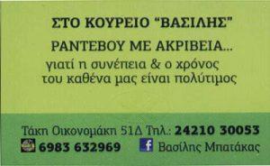 ΒΑΣΙΛΗΣ (ΜΠΑΤΑΚΑΣ ΒΑΣΙΛΕΙΟΣ)