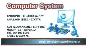 COMPUTER SYSTEM (ΚΟΥΤΣΟΘΑΝΑΣΗΣ ΓΕΩΡΓΙΟΣ)