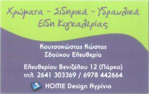 HOME DESIGN (ΣΔΟΥΚΟΥ ΕΛΕΥΘΕΡΙΑ)