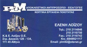 PLM (Κ Ε ΛΟΪΖΟΥ ΟΕ)