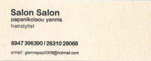SALON SALON (ΠΑΠΑΝΙΚΟΛΑΟΥ ΙΩΑΝΝΗΣ)