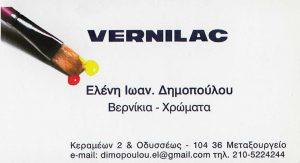 VERNILAC (ΔΗΜΟΠΟΥΛΟΥ Ε & ΒΑΡΣΑΜΗΣ Δ ΟΕ)