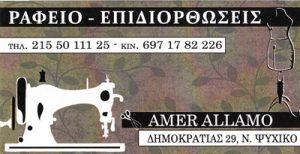 ALLAMO AMER J