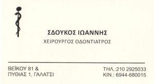 ΣΔΟΥΚΟΣ ΙΩΑΝΝΗΣ