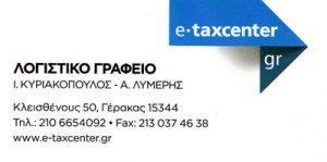 E – TAXCENTER (ΚΥΡΙΑΚΟΠΟΥΛΟΣ – ΛΥΜΕΡΗΣ ΟΕ)