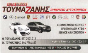 AUTO SERVICE ΤΟΥΜΑΖΑΝΗΣ